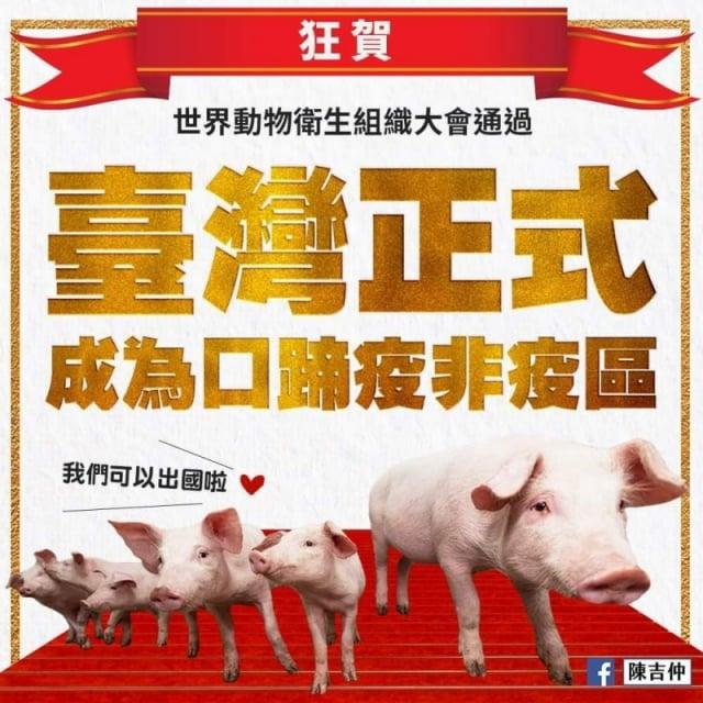 歷經23年的防疫措施及產業轉型,臺灣獲得世界動物衛生組織(OIE)認可,改列為非疫區。(擷自陳吉仲臉書)