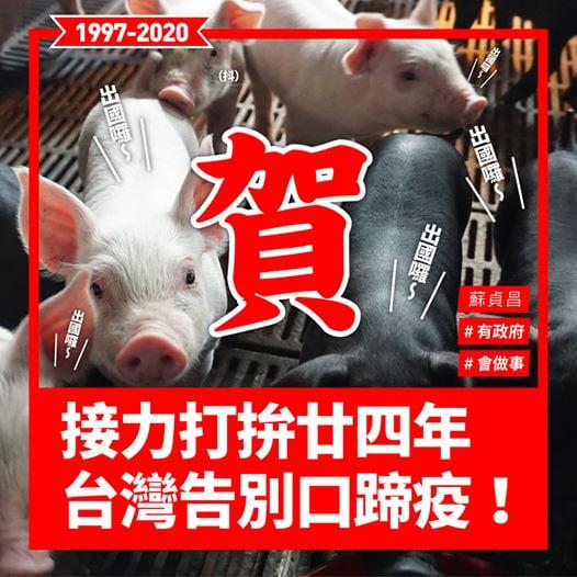 行政院長蘇貞昌16日晚間在臉書PO文,經過24年努力,台灣正式從口蹄疫疫區除名。(蘇貞昌臉書)