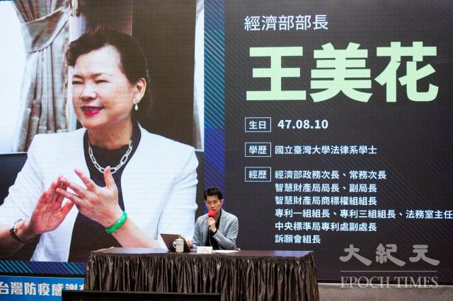 行政院發言人丁怡銘(圖)19日在行政院召開記者會,宣布經濟部長由政務次長王美花升任。