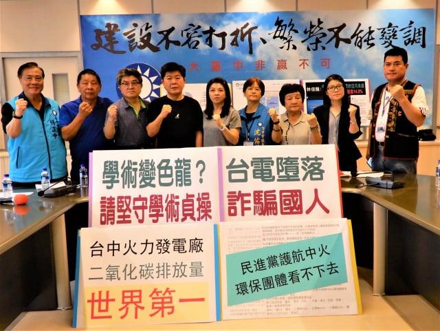 議會國民黨團30日召開記者會,批針對同樣的法令,有些學者是變色龍。