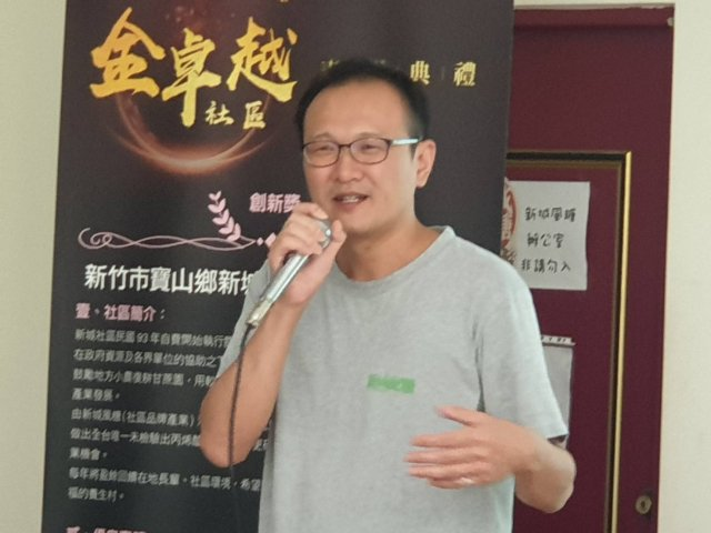 新城社區發展協會理事長李榮峯