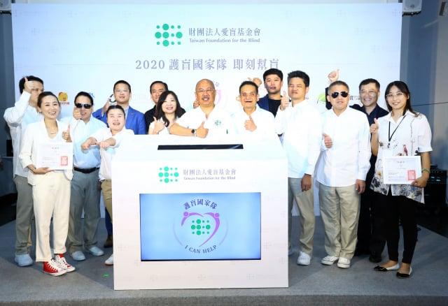 愛盲基金會「護盲國家隊-企業組」正式成軍。(愛盲基金會提供)