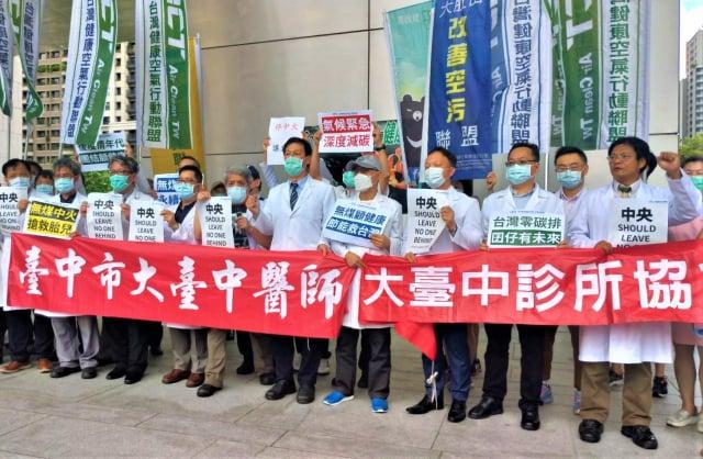 來自中、彰、投、雲林30多名醫生,1日中午集結台中市議會廣場,抗議中火重啟2號燃煤機組。(記者黃玉燕/攝影)