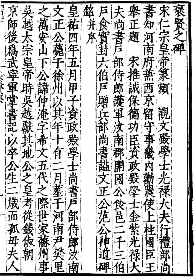 「褒賢之碑」,出自范仲淹《范文正公集》。(維基百科)
