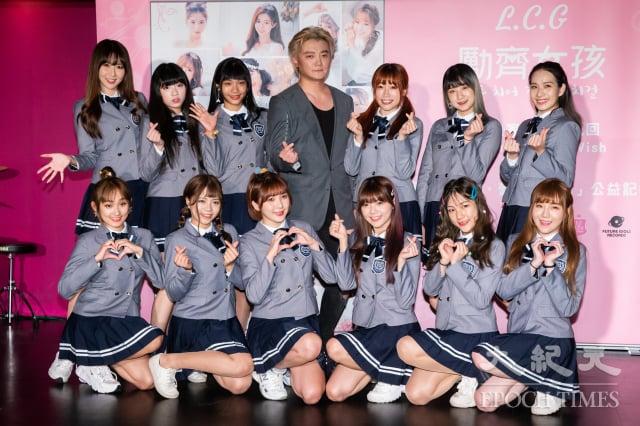韓國女團L.C.G.勵齊女孩(LITTLE CHEER GIRL)8日擔任公益大使,F.I.R.的阿沁(後排中)擔任音樂總監。(記者陳柏州/攝影)
