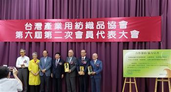 紡協會員大會  臺日紡織循環經濟合作成亮點