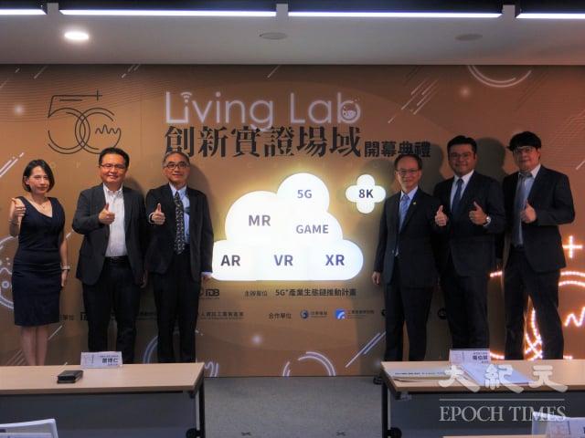 經濟部在臺北市數位產業園區DigiBlock打造全臺首座的5G數位科技實證場域(Living lab),14日盛大揭幕。(記者袁世鋼/攝影)