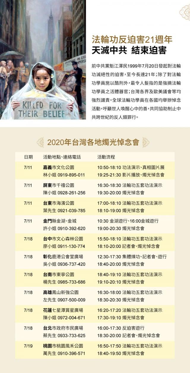 2020臺灣各地燭光悼念會。(臺灣法輪大法學會提供)