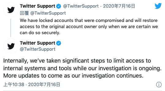 在眾多名人、企業帳號遭到盜用後,推特發布處理事件的進度。(擷自推特)