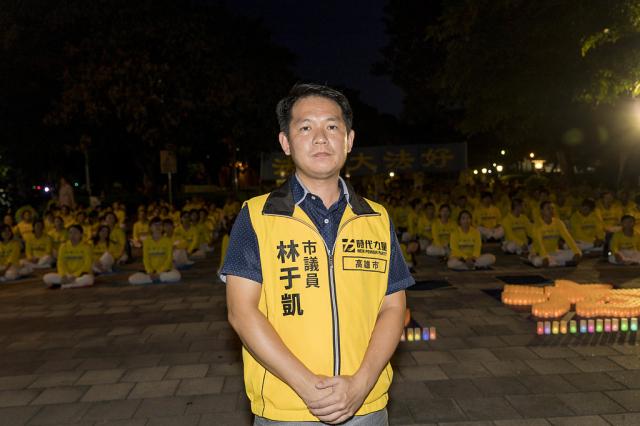 法輪功反迫害21周年,時代力量高市議員林宇凱出席高雄720燭光夜悼活動。