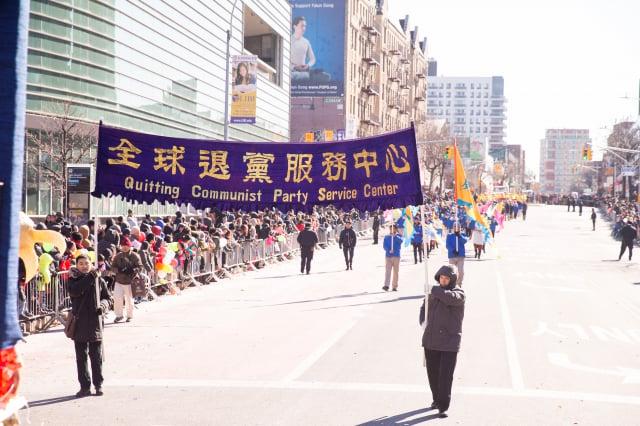 2017年2月4日,由法拉盛華商會主辦的「紐約華人新年大遊行」在紐約法拉盛舉行。圖為全球退黨服務中心的遊行隊伍。(記者戴兵/攝影)