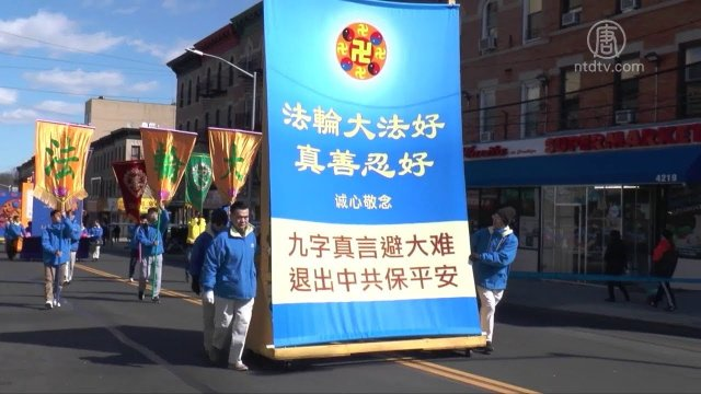 2020年3月1日,法輪功團體紐約大遊行,傳遞救世良方。(新唐人)