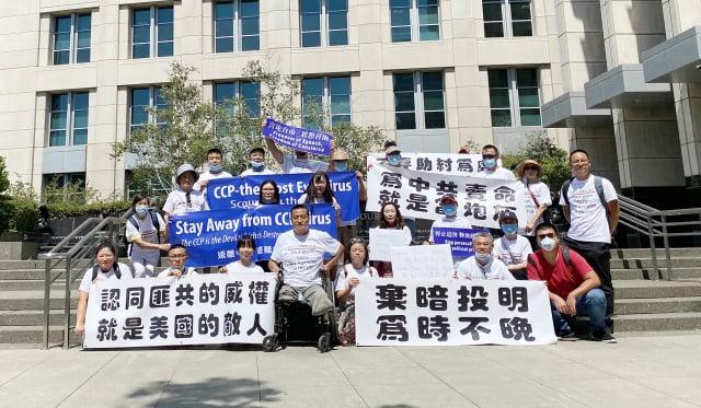 數十名華人在中共軍醫唐娟出庭的法庭外,呼籲海外親共華人早日覺醒。(記者李文淨/攝影)