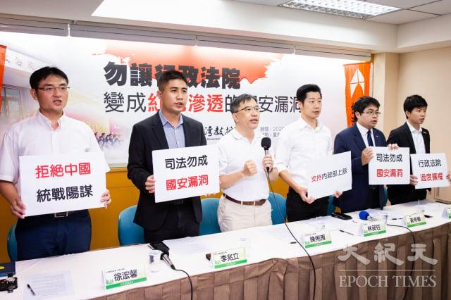 台灣教授協會12日邀請多位專家學者召開「勿讓行政法院變成紅色滲透的國安漏洞」記者會。(記者陳柏州/攝影)