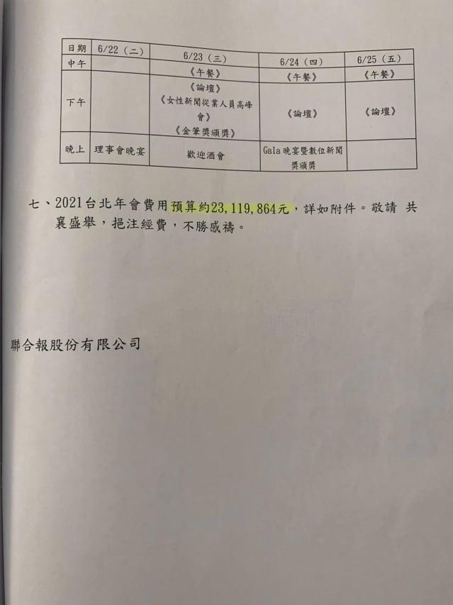 聯合報今年2月發函給總統府,以明年主辦世媒年會為由要求經費補助。(王定宇辦公室提供)