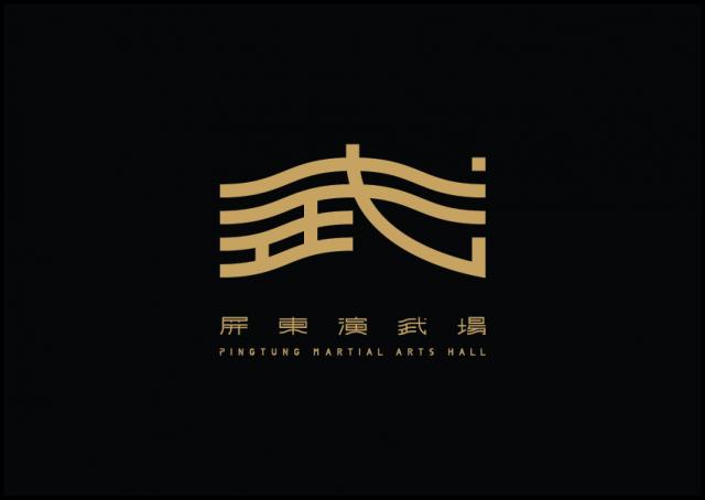 屏東演武場Logo,獲德國紅點設計大獎。