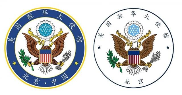 8月10日「美國駐華大使館」將微博、微信號和推特上的徽號更改,新徽號去掉「中國」兩字,只留下「北京」,引發美臺建交討論。(擷自美國駐華大使館微博)