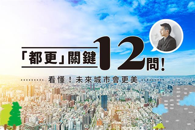 都市更新關鍵「12問」,看懂未來城市會更美。(123RF)