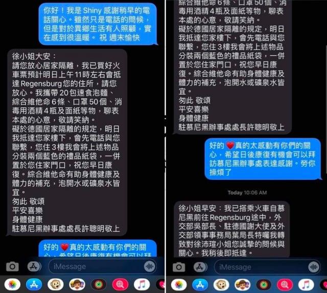 旅德國人徐沛瑄感染武漢肺炎,收到外交部長與駐外人員關懷訪視,雖然隻身在外,感到很溫暖欣慰。她在臉書貼出與駐慕尼黑處長的對話,表達感動與謝意。(臉書社群「台灣女生在德國」截圖)