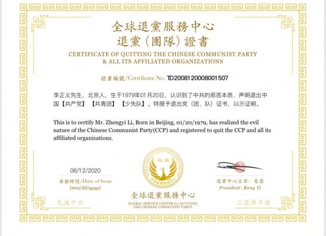 「全球退黨服務中心」推出在線辦理退出中共黨(團隊)證書服務,圖為該中心出具的退黨(團隊)證書(樣本)。(全球退黨服務中心提供)