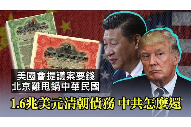 美國參眾兩院議員推出法案,要求中共償還美國持有的1.6萬億美元的中華民國時期發行的主權債務。(大紀元合成圖)