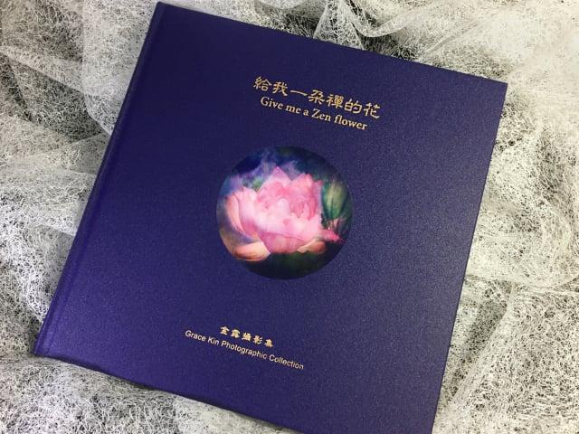 精緻的攝影集~「給我一朵禪的花」。