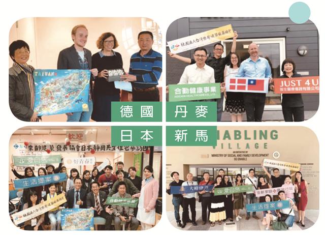 李柏憲組團參訪德國、丹麥、日本等國,並參考新加坡、泰國等各國高齡政策與組織,研究解決未來居住型態的需求。(合勤共生宅提供)