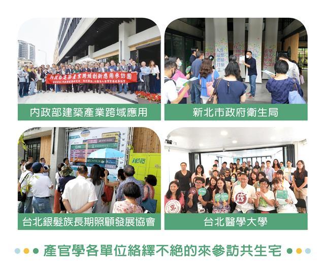 「共生宅」開創了台灣的先例,獲得政府、民間團體的高度關注。(合勤共生宅提供)