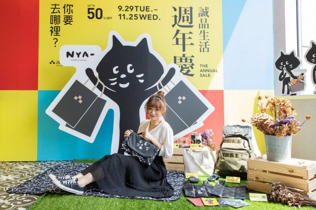 今年周年慶與日本三宅一生旗下人氣萌貓NYA-推出獨家聯名滿額禮。(誠品生活提供)