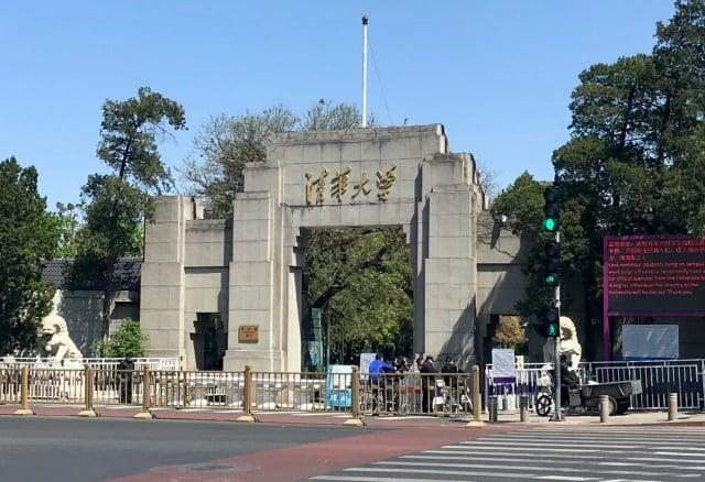 清華大學100%控股企業——清華控股近日被爆債務規模逾兆元。圖為清華大學校門口。(大紀元)