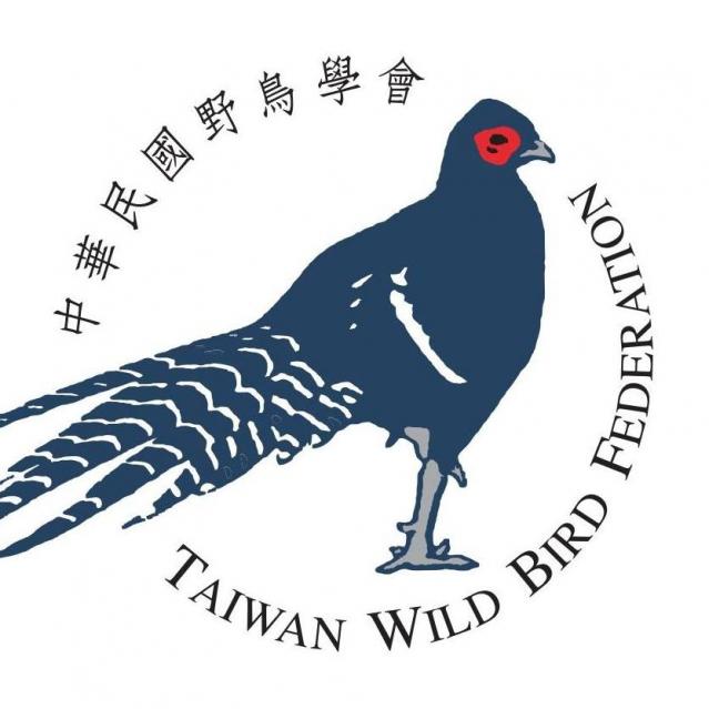 中華鳥會的英文名稱從Chinese Wild Bird Federation(CWBF)更改為 Taiwan Wild Bird Federation(TWBF)。(擷自臉書「中華鳥會」)