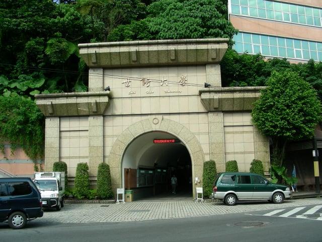 2017年世新大學被爆,與中國大專院校簽訂研修承諾書,允課程內絕不涉及政治敏感活動,不從事「一中一臺」、「兩個中國」、「臺灣獨立」等活動。(大紀元資料照)