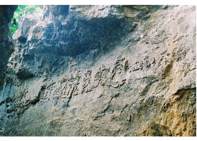 2002年6月,在貴州平塘縣掌布風景區發現了2.7億年的「藏字石」。(貴州平塘縣人民政府網頁)