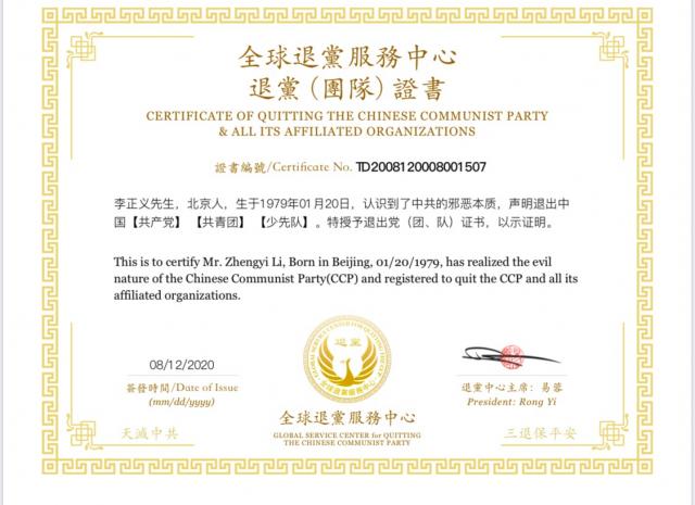 由全球退黨服務中心頒發的《退黨證書》。(全球退黨服務中心提供)