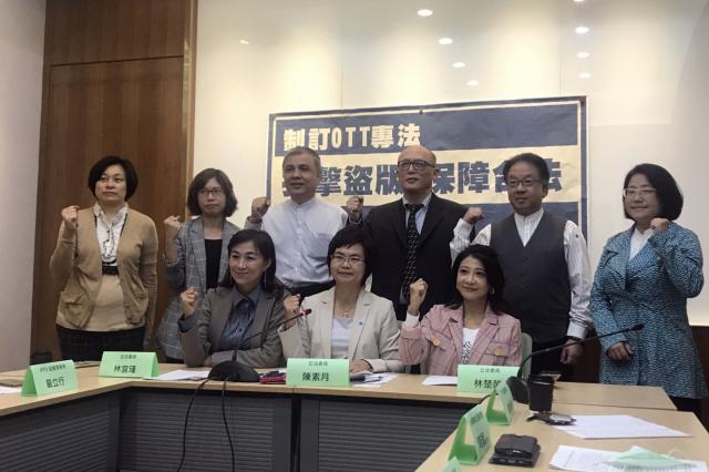 民進黨立委陳素月、林楚茵及林宜瑾7日在立法院召開「呼籲NCC制定OTT專法,首重打擊盜版,保障合法」記者會。(記者賴玟茹/攝影)