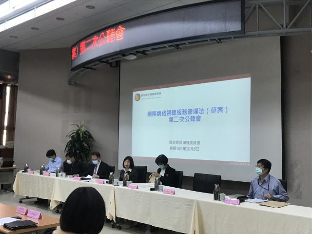 國家通訊傳播委員會(NCC)8日舉辦第二次「網際網路視聽服務管理法」(OTT TV專法)草案公聽會。(記者賴玟茹/攝影)