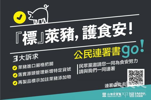 台灣民眾黨立院黨團12日提出3大訴求,並透過國發會「公共政策網路參與平台」發起公民連署,盼政府能正面看待民意。(民眾黨立院黨團提供)
