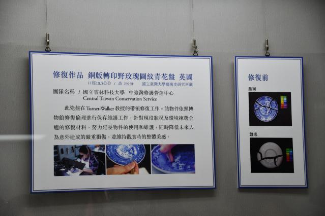 圖文說明英國瓷器在臺灣的修復過程。(記者賴月貴/攝影)