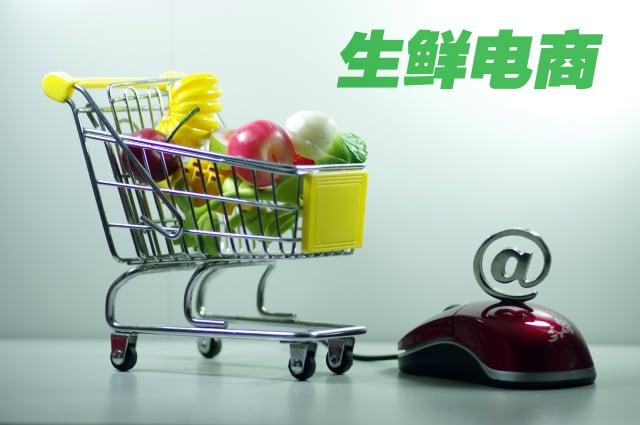 中國首家生鮮電商平臺「易果生鮮」進入破產重組程序。示意圖。(大紀元資料室)