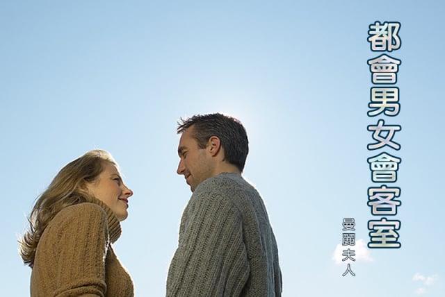 曼麗小語:一段感情能夠修得正果,不只是你情我願,更需要天時地利。請傾聽你心裡理性的鼓聲,勇敢的祝福她吧!(大紀元資料室提供)