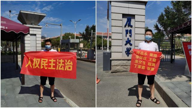 10月18日,維權人士肖春在廈門大學門口打出橫幅,要求實行民主憲政。(取自推特)