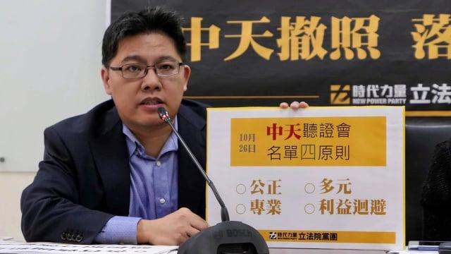時代力量黨團召邱顯智20日表示,本次換照審查應加重不良紀錄評比權重。(時代力量提供)