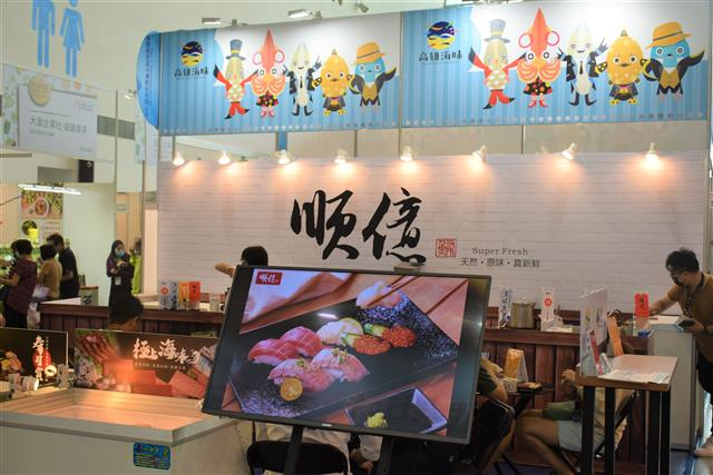 2020高雄國際食品展「海味專區」優質水產—順億實業。(攝影/鄭池南)