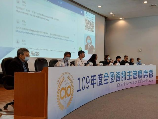 國發會週四(10月28日)舉行「109年度全國資訊主管聯席會」。