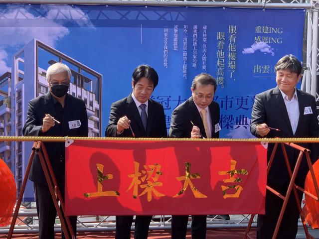 維冠金龍大樓2016年2月因為強震倒塌,2018年原地重建,副總統賴清德(左2)3日出席上梁大典。(中央社)