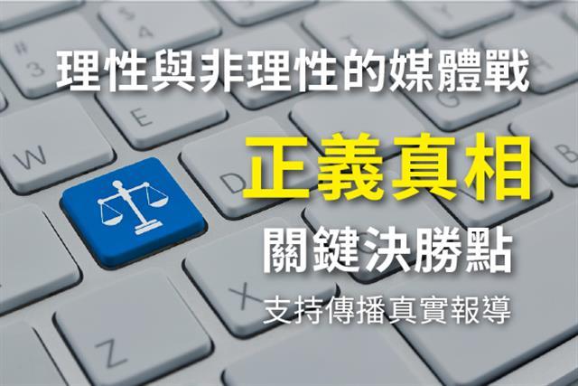 「識破紅媒現景,瞭解真相本質。」是未來每個臺灣人必須具備的新能力!(大紀元製圖)