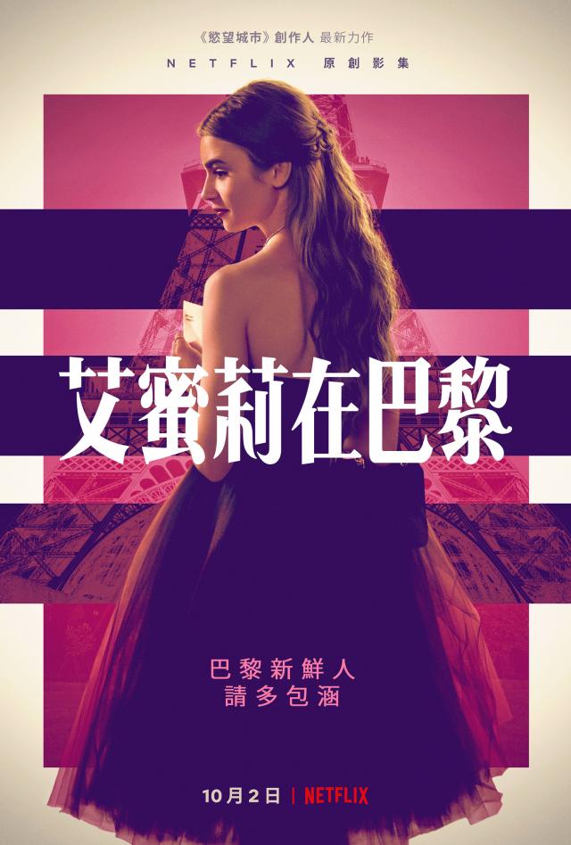 莉莉柯林斯演繹法式風情。(Netflix提供)