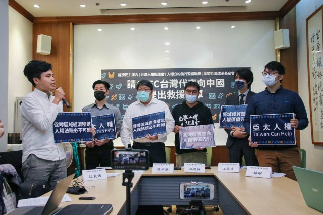 多個民間團體舉行「請APEC臺灣代表向中國提出救援名單」記者會,呼籲臺灣代表團,向中共提出在中國被強迫失蹤的國際救援名單。(經濟民主連合提供)