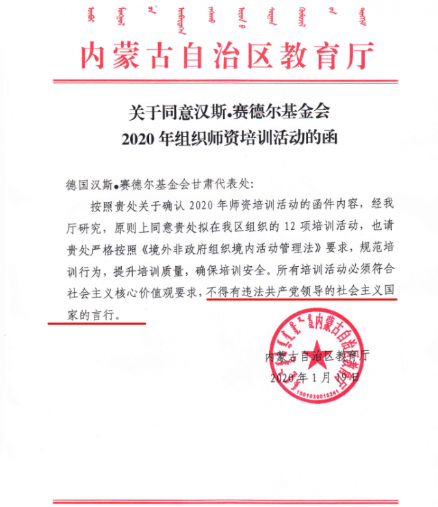 內蒙古教育廳文件警告德國NGO培訓活動必須符合「社會主義核心價值觀的要求」。(大紀元)