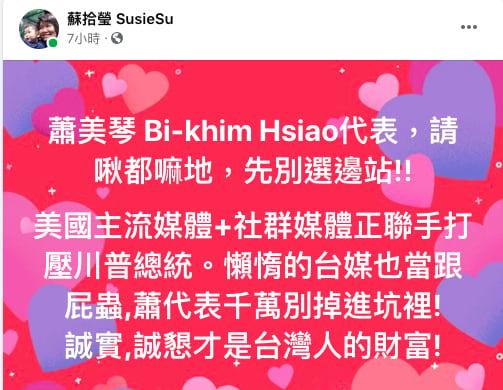 資深媒體人蘇拾瑩15日在臉書貼文,希望台灣駐美代表不要受到美國左派媒體的誤導。